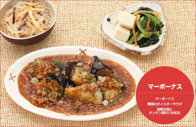 35.麻婆茄子(マーボーナス) セット内容:麻婆茄子・春雨のオイスターサラダ・高野豆腐とチンゲン菜のごま和え